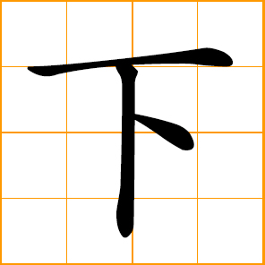 Chinese symbol - down, under, bellow
