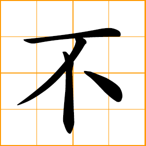 Chinese symbol - no, not, negative