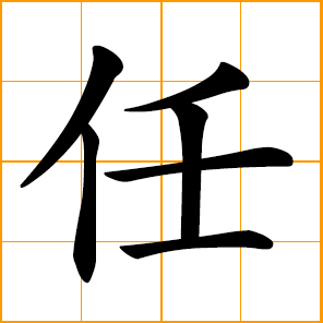 chinese symbol �� allow let be duty appoint to a post