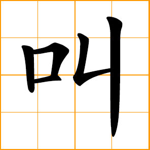 to call, cry, shout, scream