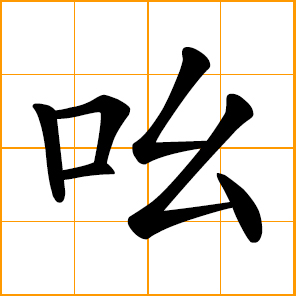 to shout; cry loudly