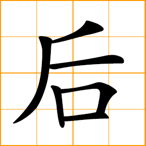 Chinese Symbols For Queen