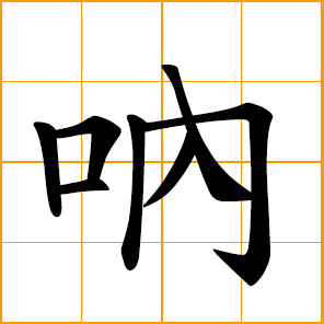 to shout; battle cry; speak hesitatingly