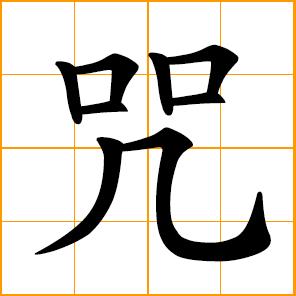 Chinese symbol: 咒, incantation, mantra, to curse, cuss