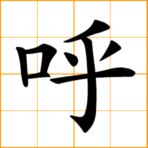 to shout, cry out