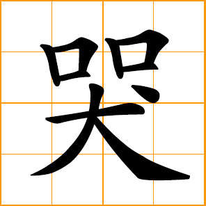 to cry; sob; weep