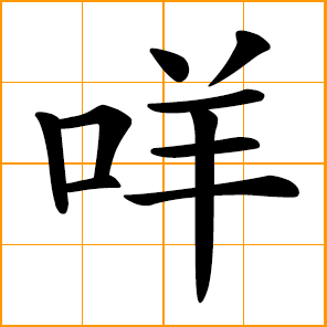 baa; bleat; wavering cry made by a sheep