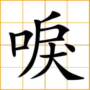 cry of birds loudly; cry aloud by birds