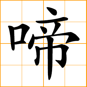 cry, sob, mourn, weep aloud