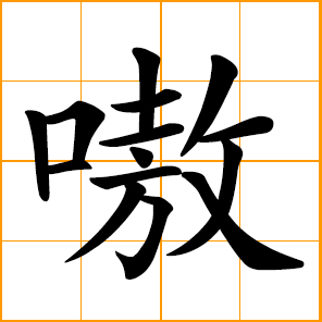 cry of hunger; sound of wailing; loud clamor
