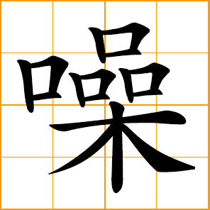 uproar, loud outcry