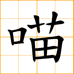 miaow, cry of a cat