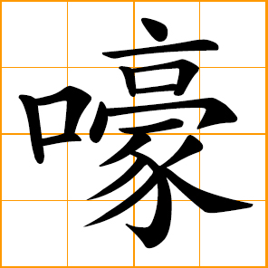 to howl, wail, cry loudly