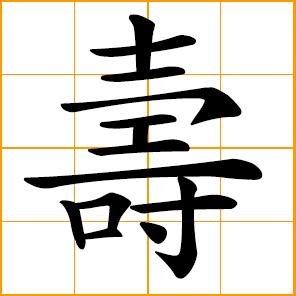 chinese longevity symbol wwwpixsharkcom images