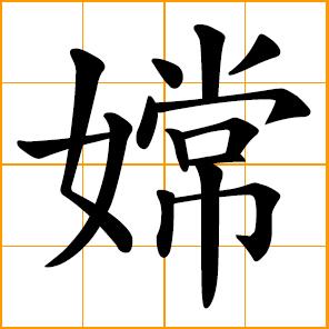 Chinese symbol: 嫦, goddess of the moon
