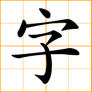 a word; a written Chinese character