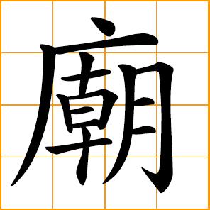 Chinese symbol: 廟, temple, shrine, fane, joss house