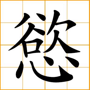 Chinese symbol: 慾, desire, lu...