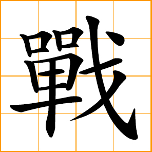 Chinese Fighting Symbol