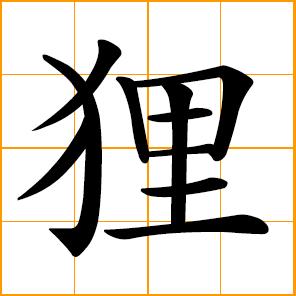 Chinese symbol: 狸, fox, civet, raccoon dog, raccoon-like