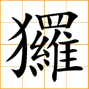 chinese symbol pig swine