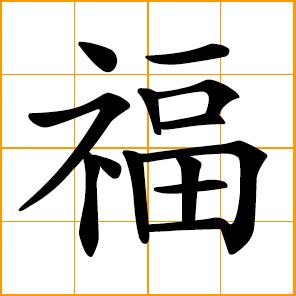 fortune übersetzung