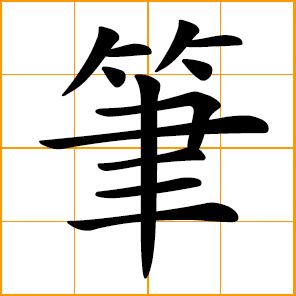 chinese writing pen