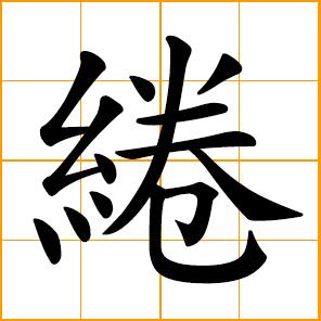 Make Tender Love Chinese