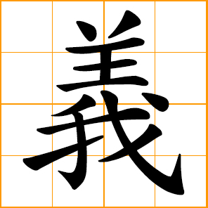 Chinese Symbol 義 Justice Loyalty Righteousness Meaning