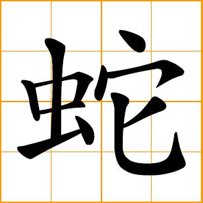 chinese symbol � snake
