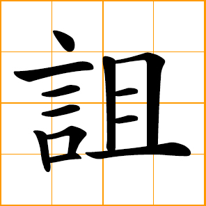 Chinese symbol: 詛, to curse, imprecate, damnation