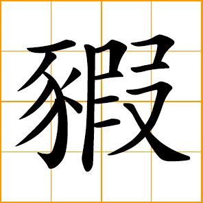 chinese symbol �� a boar male pig