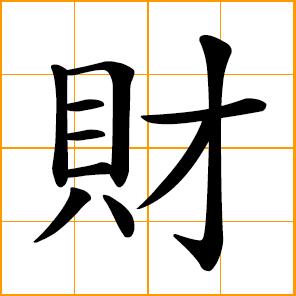 chinese symbol �� wealth money