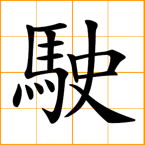 Chinese symbol in calligraphy format and mp3 pinyin
