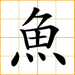 edf570ca9 Chinese symbol: 魚, fish, Yu, U, Chinese surname