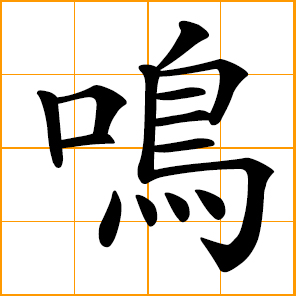 the cry of insects and birds