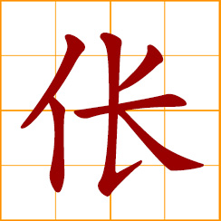 simplified Chinese symbol: wild, rash, a ghost controlled by the tiger