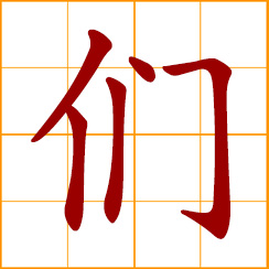 simplified Chinese symbol: group of people