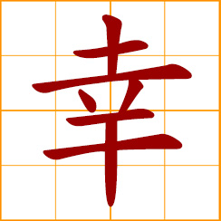 simplified Chinese symbol: lucky, fortunate, good luck; good fortune