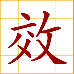simplified Chinese symbol: copy, imitate, model after