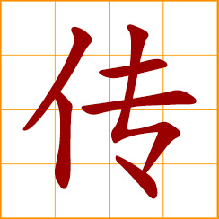 simplified Chinese symbol: pass, spread, preach, teach, impart, biography