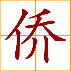 simplified Chinese symbol: live abroad, one who lives abroad