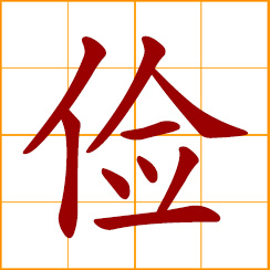 simplified Chinese symbol: frugal, thrifty, pinching