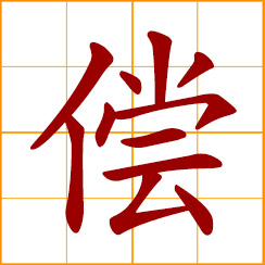 simplified Chinese symbol: repay, pay back, compensate, make restitution