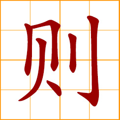 simplified Chinese symbol: rules, regulations, standard, norm, criterion, then, and thus