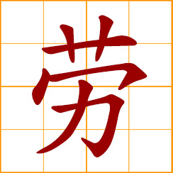 simplified Chinese symbol: labor, worker; to toil, work; fatigued; to bother, to trouble