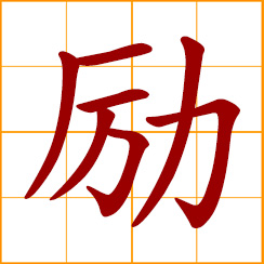 simplified Chinese symbol: to encourage, stimulate, pursue a goal with determination