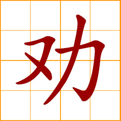 simplified Chinese symbol: to persuade, to urge, advise, try to persuade