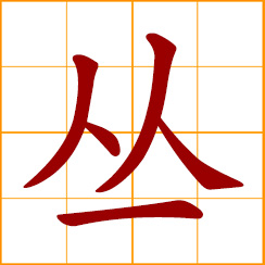 simplified Chinese symbol: cluster, shrub, thicket; crowd together; meet in large numbers