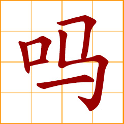 simplified Chinese symbol: phrase-final particle used in a question